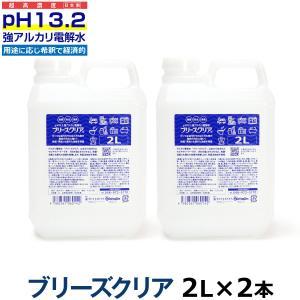 ブリーズクリア 最高濃度pH13.2以上 詰替 コック付き 2L×2本 アルカリ電解水 クリーナー ...