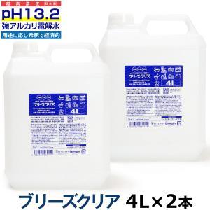 ブリーズクリア 最高濃度pH13.2以上 詰替 コック付き 4L×2本 アルカリ電解水 クリーナー ...