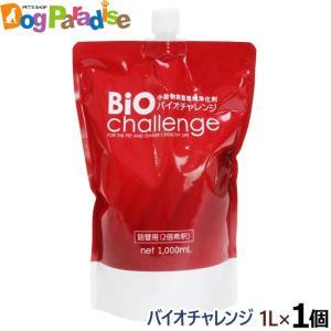 バイオチャレンジ 2倍希釈/原液1リットル|dogparadise