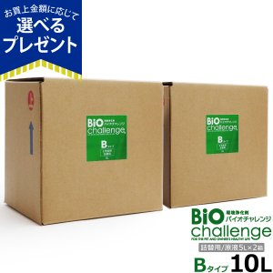 バイオチャレンジ 原液詰替用10リットルB(5L×2本) 即効性タイプ