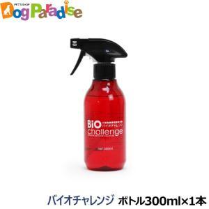 バイオチャレンジ(除菌・消臭・防ウイルス剤)300ml dogparadise