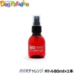 バイオチャレンジ(除菌・消臭・防ウイルス剤)80ml dogparadise