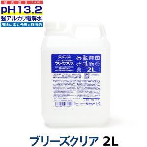 ブリーズクリア 詰替(コック付き) 2L 最高濃度pH13.2以上 アルカリ電解水 クリーナー 多目...