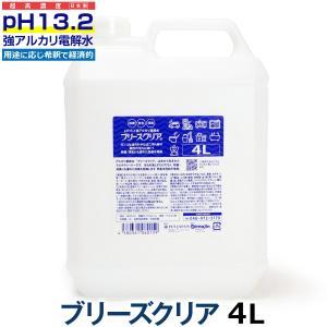 ブリーズクリア 詰替(コック付き) 4L最高濃度pH13.2以上 アルカリ電解水 クリーナー 多目的...