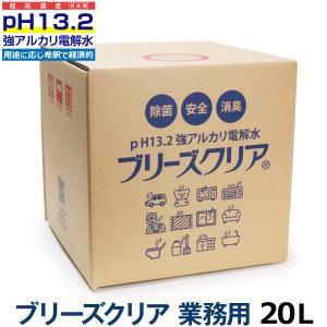 ブリーズクリア 詰替(コック付き)20L 最高濃度pH13.2以上 業務用アルカリ電解水 クリーナー