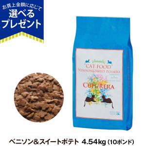 クプレラ ベニソン&スイートポテト・キャットフード 10ポンド 4.54kg|dogparadise