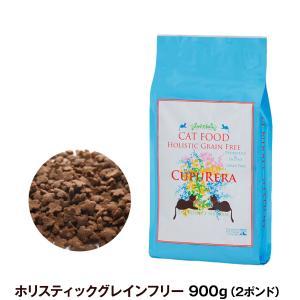 クプレラ ホリスティックグレインフリー・キャットフード 2ポンド 900g|dogparadise