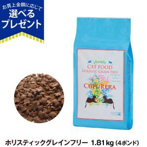 クプレラ ホリスティックグレインフリー・キャットフード 4ポンド 1.81kg|dogparadise