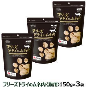 ママクック フリーズドライのムネ肉 猫用 150g×3袋セット