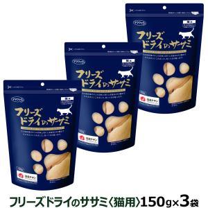 ママクック フリーズドライのササミ 猫用 150g×3袋セット