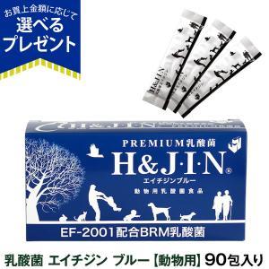 Premium乳酸菌H&JIN(動物用90包)|dogparadise