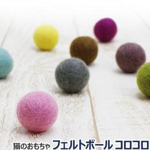 猫用のおもちゃ コロコロボール 『フェルトボール コロコロ』 8個入り dogparadise