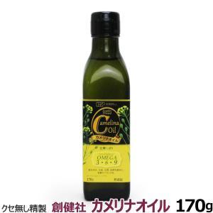 創健社 精製カメリナオイル 170g 食用油 オイル 食用オイル オメガ3オイル オメガ3 高級オイ...