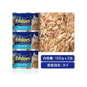 フリスキートール缶 青ミックス  155g×3P...