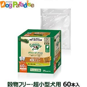 グリニーズ プラス 穀物フリー 超小型犬用 2-7kg 60本入り