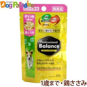 プロフェッショナルバランス パウチ 1歳まで子犬用 鶏ささみ 40g|dogparadise