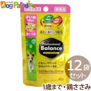 プロフェッショナルバランス パウチ 1歳まで子犬用 鶏ささみ 40g×12袋|dogparadise