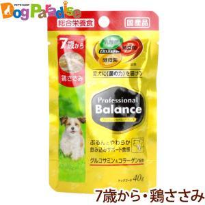プロフェッショナルバランス パウチ 7歳から高齢犬用 鶏ささみ 40g|dogparadise