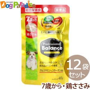 プロフェッショナルバランス パウチ 7歳から高齢犬用 鶏ささみ 40g×12袋|dogparadise