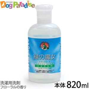 緑の魔女 ランドリー 820ml 洗濯用洗剤の関連商品6