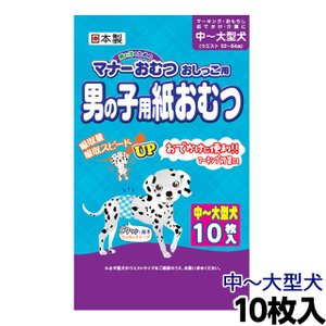ピーワン 男の子のためのマナーおむつ おしっこ用 中〜大型犬 10枚