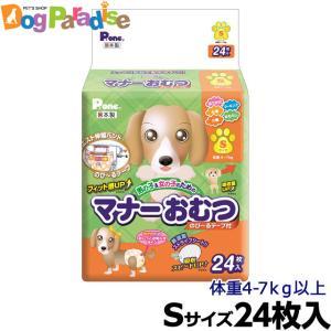 ピーワン 男の子&女の子のための マナーおむつ のび〜るテープ付 Sサイズ 24枚|dogparadise