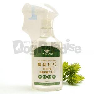 WooDog 青森ヒバ100%消臭芳香ミスト|dogparadise
