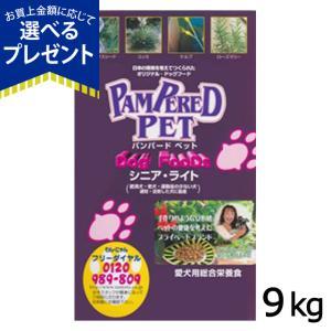 パンパードペット シニアライト 9kg|dogparadise