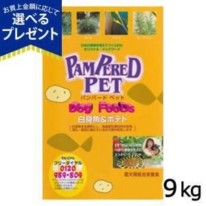 パンパードペット 白身魚&ポテト 9kg|dogparadise