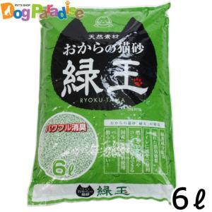 (1回のご注文4個まで)常陸化工 おからの猫砂緑玉 6L|dogparadise
