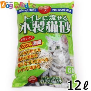 (1回のご注文4個まで)常陸化工 トイレに流せる木製猫砂 12L|dogparadise