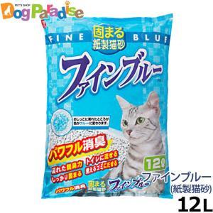 猫砂 紙 トイレに流せる 常陸化工 ファインブルー (あすつく) 猫用トイレ用品(1回のご注文2個まで)|dogparadise