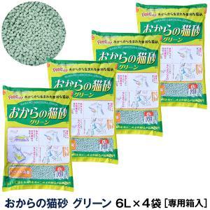 猫砂 固まる トイレに流せる 常陸化工 おからの猫砂グリーン 6L×4袋(送料無料/沖縄を除く)(同梱不可)|dogparadise
