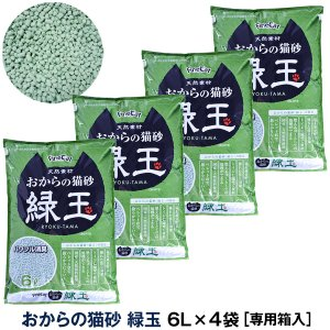猫砂 消臭 トイレに流せる 常陸化工 おからの猫砂緑玉 6L×4袋(送料無料/沖縄を除く)(同梱不可)|dogparadise