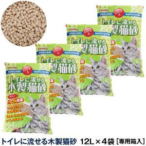 (あすつく)(送料無料/沖縄を除く)(同梱不可)常陸化工 トイレに流せる木製猫砂 12L×4袋|dogparadise