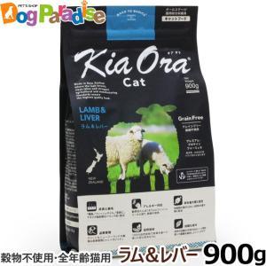 KiaOra キアオラ キャットフード ラム&レバー 900g グレインフリー キャット フード 羊...