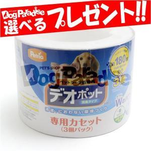 ペットリア ペットシーツ処理器 デオポット消臭タイプ 専用カセット(3個パック)|dogparadise