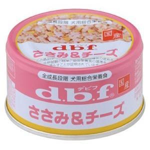 デビフ dbf ささみ&チーズ 85g(犬用缶詰/ドッグフード)(10%OFFクーポン配布中)|dogparadise