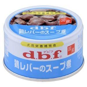 デビフ dbf 鶏レバーのスープ煮 85g(犬用缶詰/ドッグフード)|dogparadise