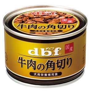 デビフ dbf 牛肉の角切り 150g(犬用缶詰/ドッグフード)(10%OFFクーポン配布中)|dogparadise