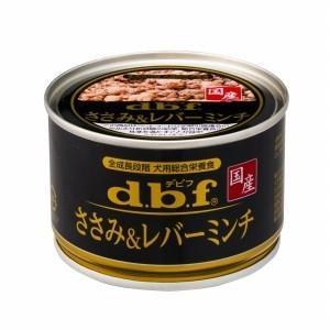 デビフ dbf ささみ&レバーミンチ 150g(犬用缶詰/ドッグフード)|dogparadise
