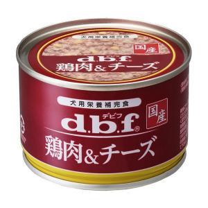 デビフ dbf 鶏肉&チーズ 150g(犬用缶詰/ドッグフード)|dogparadise