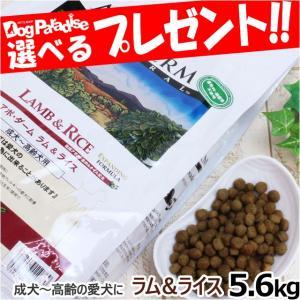アボダーム ラムミール&ライス 5.6kg(期間限定特価)