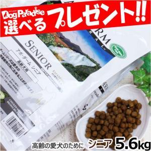 アボダーム シニア 5.6kg(期間限定特価)