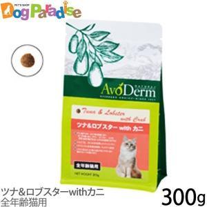 アボ・ダームキャット ツナ&ロブスターwithカニ 300g(お取り寄せ) dogparadise