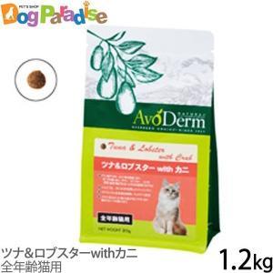 アボ・ダームキャット ツナ&ロブスターwithカニ 1.2kg(300g×4袋)(お取り寄せ) dogparadise