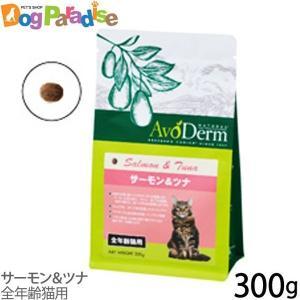 アボ・ダームキャット サーモン&ツナ 300g(お取り寄せ) dogparadise