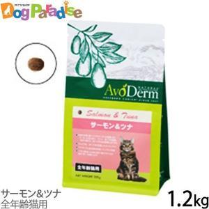 アボ・ダームキャット サーモン&ツナ 1.2kg(300g×4袋)(お取り寄せ) dogparadise