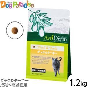 アボダームキャット ダック&ターキー 1.2kg(300g×4袋)(お取り寄せ) dogparadise