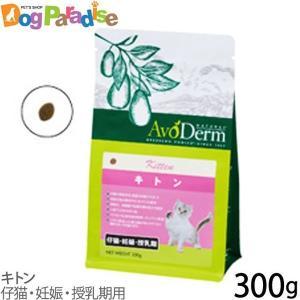 アボ ダームキャット キトン 300g(お取り寄せ) dogparadise